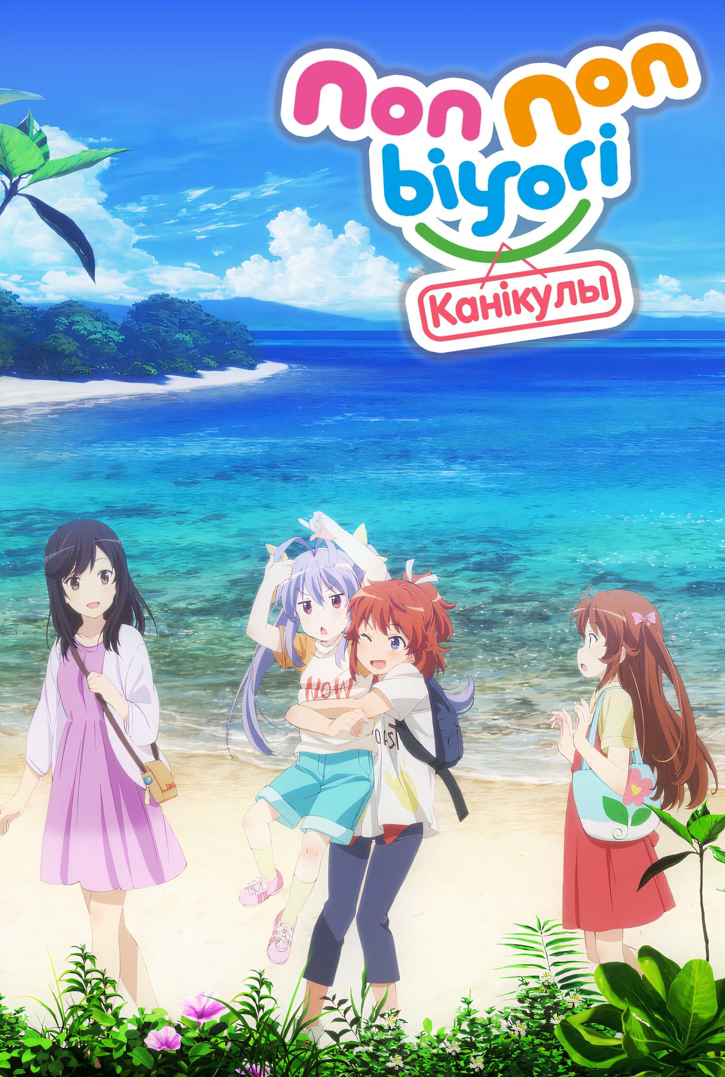 Non Non Biyori Movie: Vacation, Non Non Biyori: Канікулы, non-non-biyori-movie:-vacation