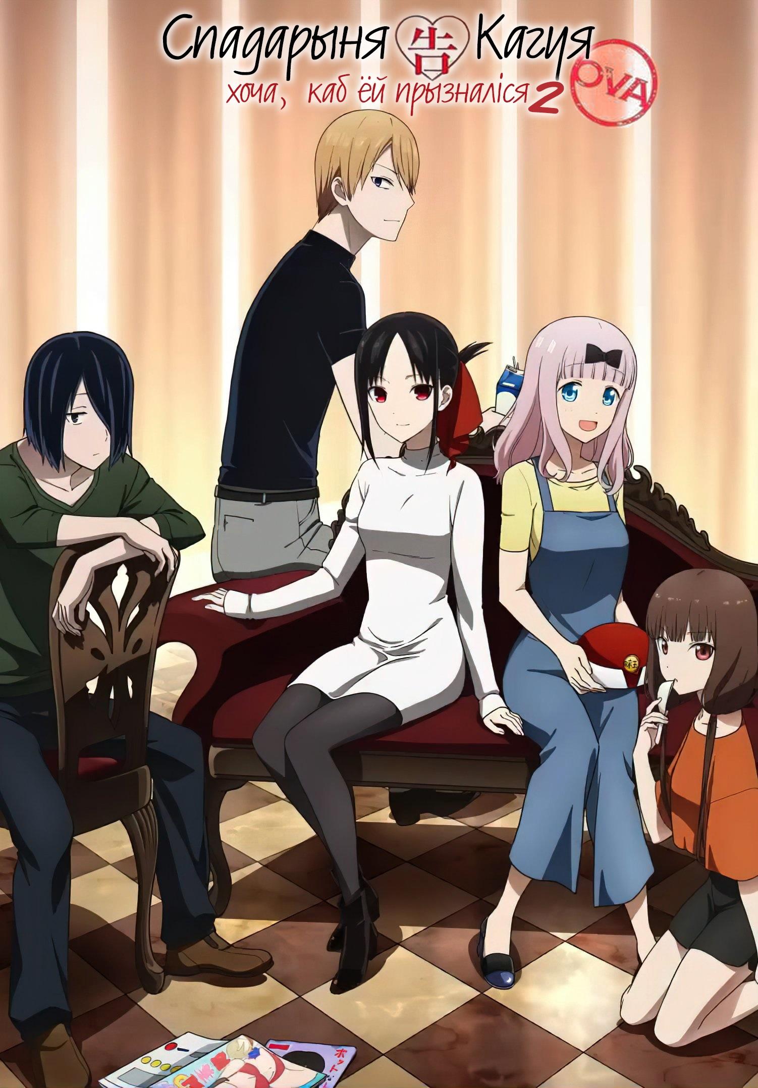 Kaguya-sama wa Kokurasetai?: Tensai-tachi no Renai Zunousen OVA, Спадарыня Кагуя хоча, каб ёй прызналіся 2 OVA, kaguya-sama-wa-kokurasetai:-tensai-tachi-no-renai-zunousen-ova