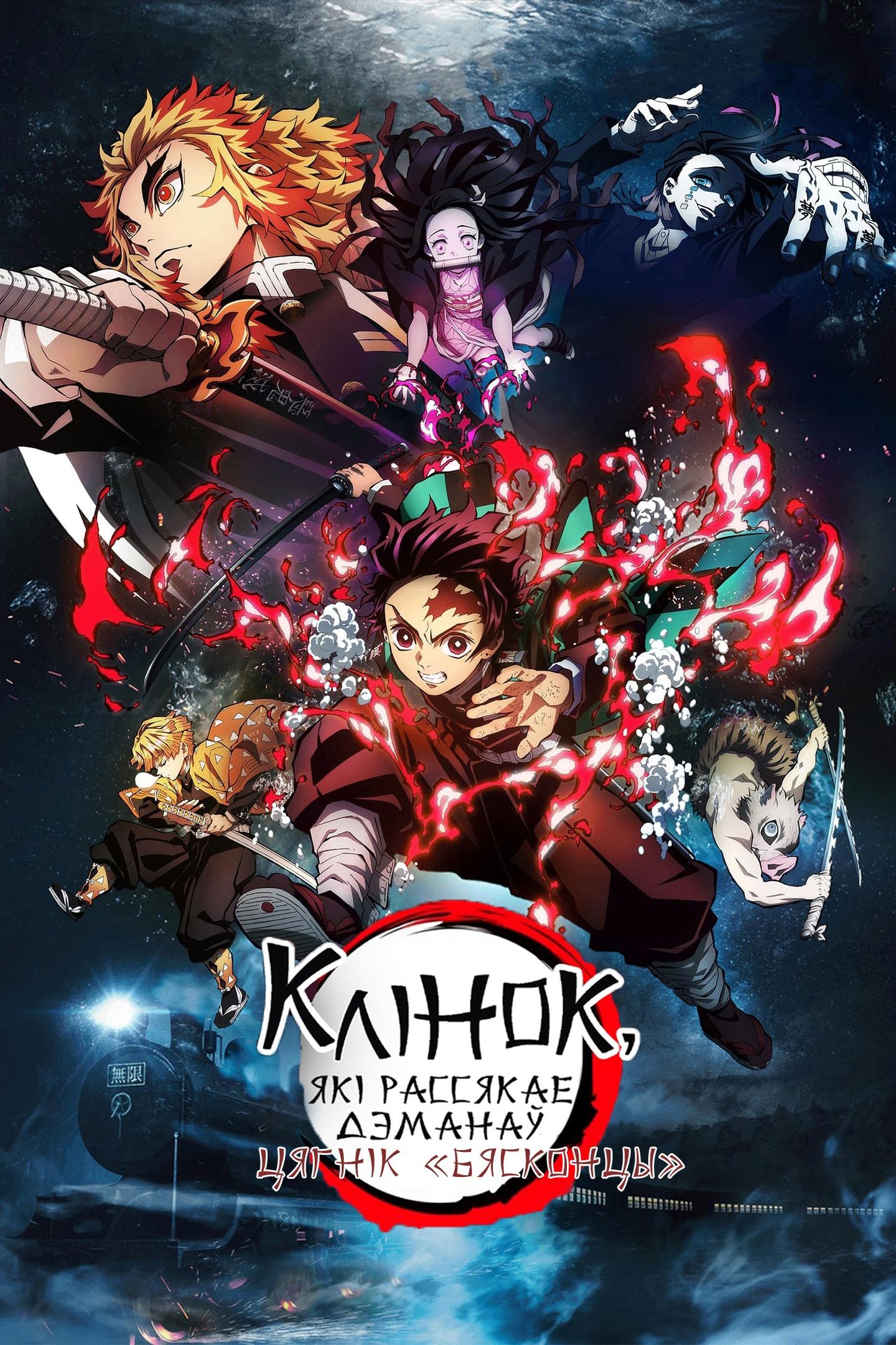 Kimetsu no Yaiba Movie: Mugen Ressha-hen, Клінок, які рассякае дэманаў: Цягнік «Бясконцы». Фільм, kimetsu-no-yaiba-movie:-mugen-ressha-hen