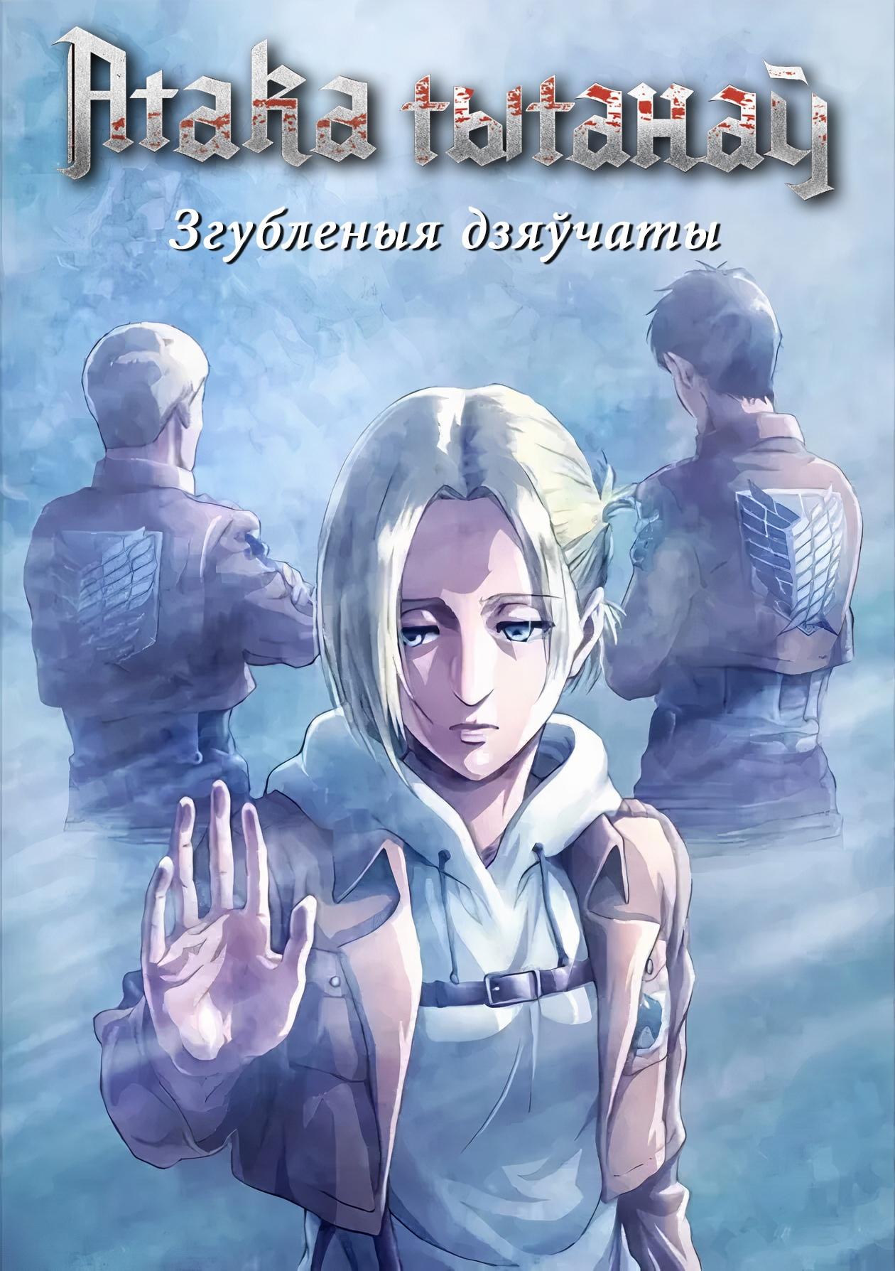 Shingeki no Kyojin: Lost Girls, Атака титанов: Потерянные девушки, shingeki-no-kyojin:-lost-girls