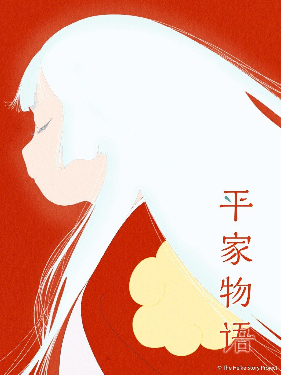 Heike Monogatari, Аповесць пра дом Тайра, heike-monogatari