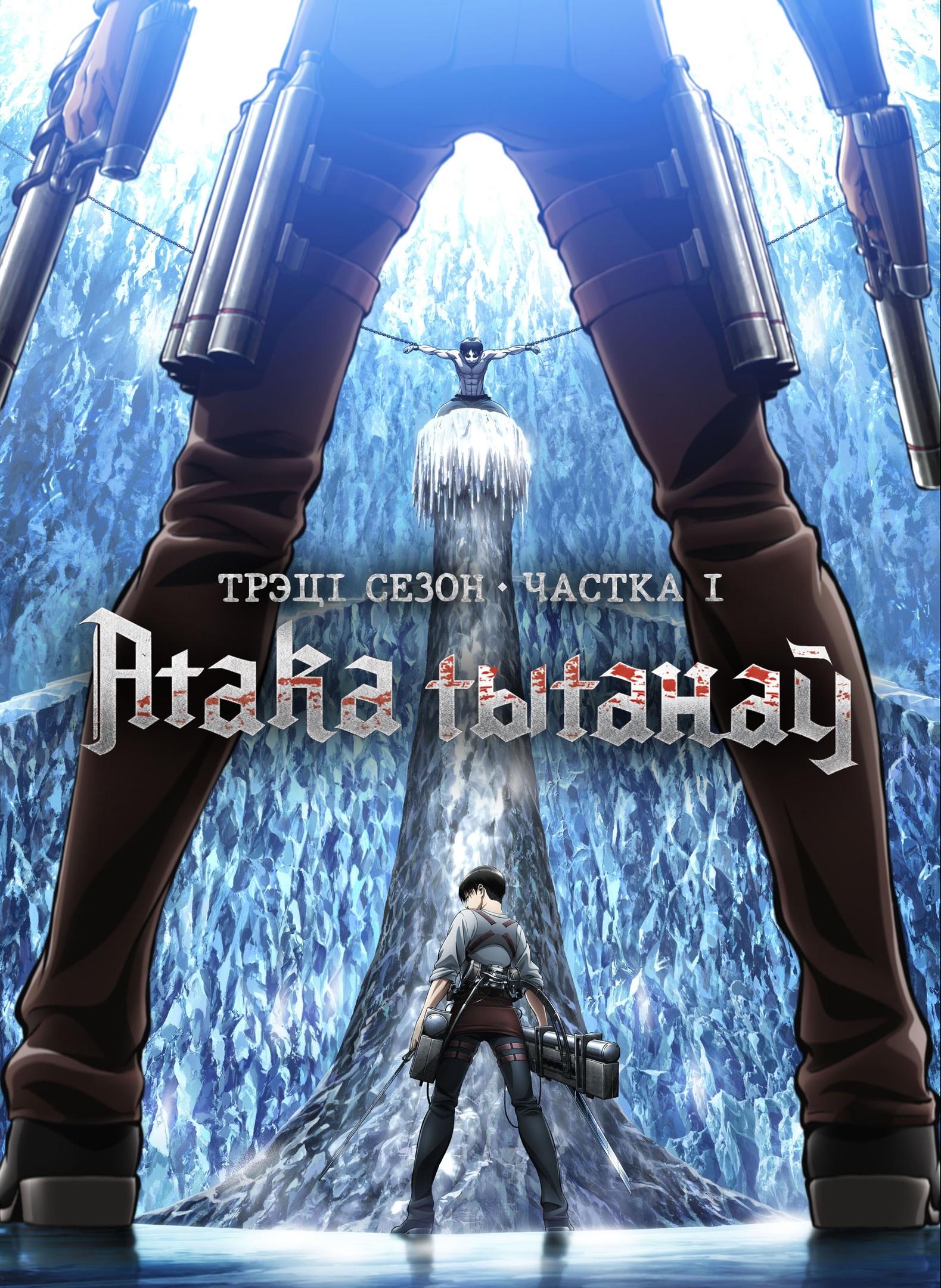 Shingeki no Kyojin Season 3 Part I, Атака тытанаў. Трэці сезон: Частка I, shingeki-no-kyojin-season-3-part-i