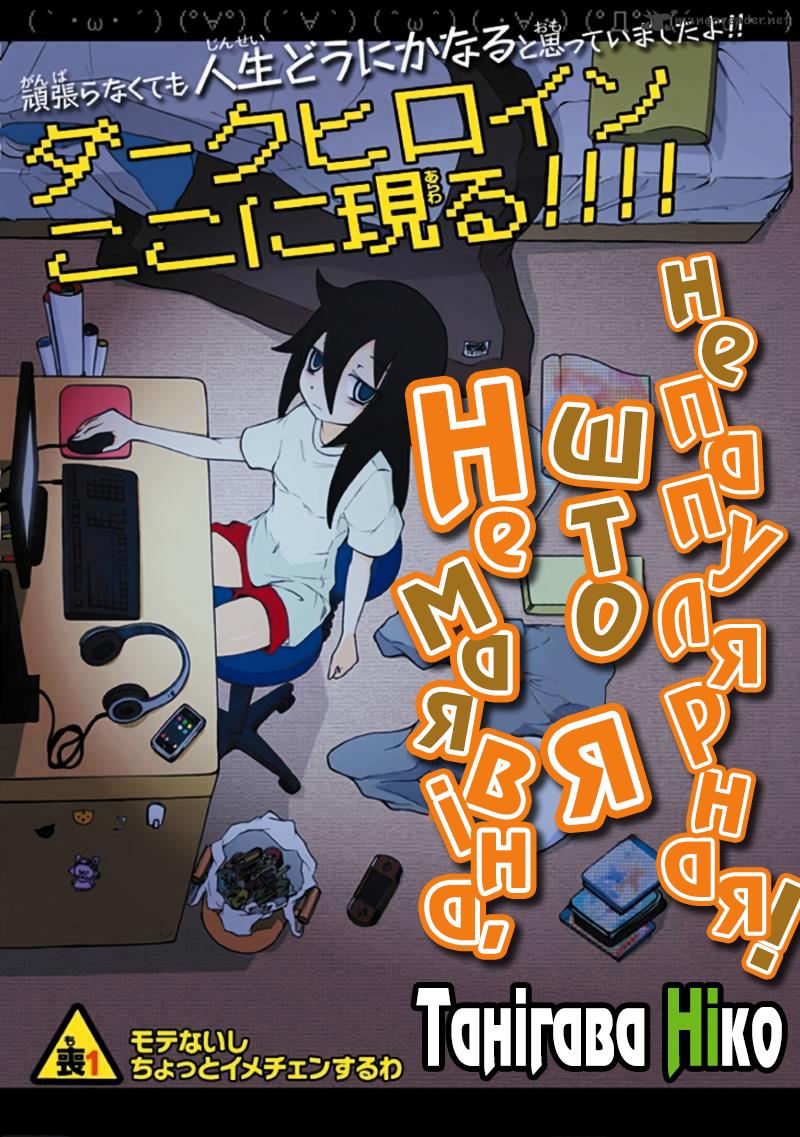 Watashi ga Motenai no wa Dou Kangaete mo Omaera ga Warui!, Не мая віна, што я не папулярная!, watashi-ga-motenai-no-wa-dou-kangaete-mo-omaera-ga-warui!