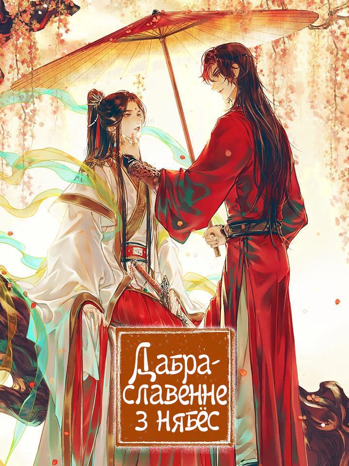Tianguan Cifu, Дабраславенне з нябёс, tianguan-cifu